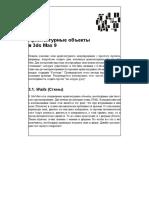 Теория по AEC Extended.pdf