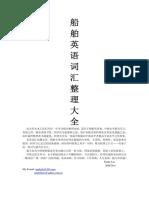 船舶英语词汇整理大全.pdf