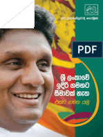 Sajith Premadasa's Election Manifesto 2019 (Sinhala)