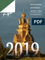 Catalog 2019 Small