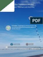 Εγχειρίδιο Διαχείρισης Όμβριων Υδάτων Για Πολίτες