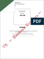 Palto_steganoe_r-r_50_evroparka blanca larga.pdf
