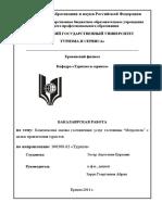 epremyan_e_turizm_erevan_2014.pdf