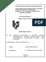 ermakova_ei-gd-2015.pdf