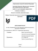 formirovanie_sistemy_upravleniya_loyalnostyu_personala_v_industrii_gostepriimstva.pdf