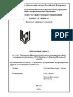 gureva_s.n._080502-2015.pdf