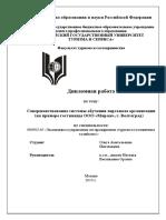 inozemceva_o.a._080502_2015 (2).pdf