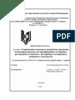 kosareva_sksit-2014.pdf