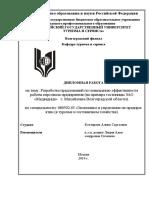 kotlyarova_as-080502.65-2014 (1).pdf
