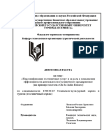 lapkova_r.e._malova_e.a.-gostinichnyy_servis-2014 (1).pdf