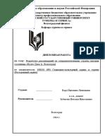 lepilkina_v.p.-sksit-2014.pdf