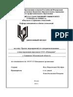 mugafin_f.f_menedzhment_organizacii_2014.pdf
