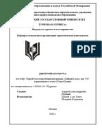 novyy_dialom_(4).pdf