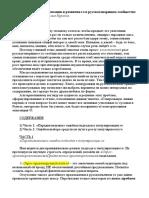 Проблемы Популяризации и Развития Го в Русскоговорящем Сообществе