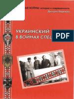 Vedeneev_-_Ukr_front_v_voynakh_spetssluzhb.pdf