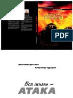 vsa_jizn_ataka.pdf