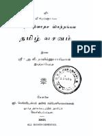 Bhagavtahm Skandam 11