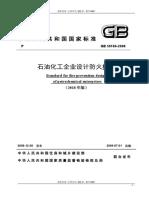 GB 50160-2008+石油化工企业设计防火标准(2018年版)