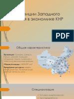 novy_Zapadny_Kitay.pptx