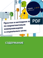 SMM study ot Ingate.pdf