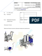 technical english pumps