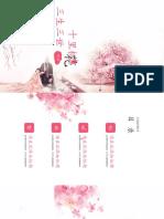 三生三世十里桃花PPT模板.pptx