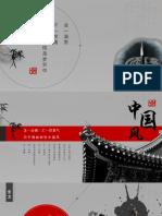 传统文化古韵中国风PPT模板.pptx