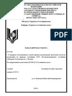 atopsheva_k.s.-gd-2015.pdf