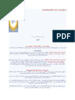 مراحل بوت در XP و ساخت ديسكت بوت
