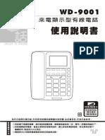 有線電話說明書WD-9001說明書