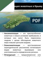 Акклиматизация животных в Крыму