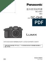 相機_DCGH5_CN.pdf