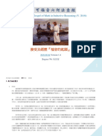 Mark 馬可福音六何法查經整理 2020年版 (1)