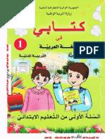 كتابي في اللغة العربية و التربية الإسلامية و التربية المدنية للسنة الاولى ابتدائي-الجيل الثاني