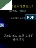 第2章 Mcs 51的硬件结构