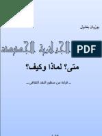 بناء الشخصية في الرواية pdf