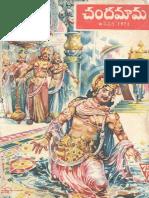 Chandamama Telugu 1971 01 January