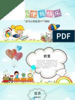 卡通读书分享活动PPT模板