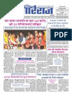 Giriraj himachal newspaper