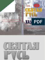 SvetaRusijaProtivHazarije.pdf
