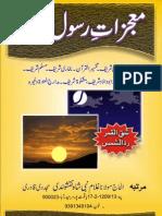 Mojezat-E-Rasulallah Sas in Urdu