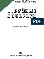 1989_Sokolov_E_Ya_Zinger_N_M_Struinye_apparaty.pdf