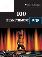 Didukh S I 100 Shakhmatnykh Etyudov 2019