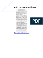 Essay in Marathi on Swachata Abhiyan