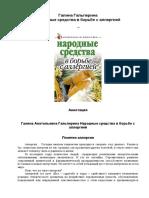 Народные средства в борьбе с аллергией.pdf