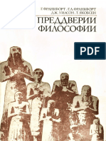 Франкфорт Г., Франкфорт Г. Α., Уилсон Дж., Якобсен Τ. В преддверии философии.