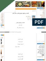 Www Alnoor Se Article ASP Id 260458
