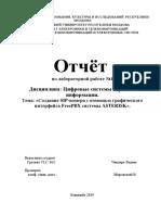 цифровые системы и сети передачи 1 лаба.docx