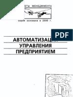 Баронов_Автоматизация Управления Предприятием