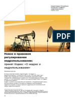 Deloitte Oil and Gas Codex in Kazakhstan